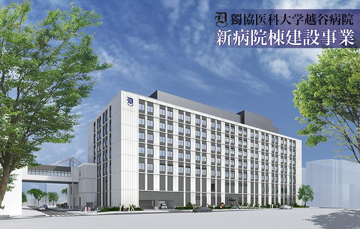 獨協医科大学越谷病院は2017年10月完成予定