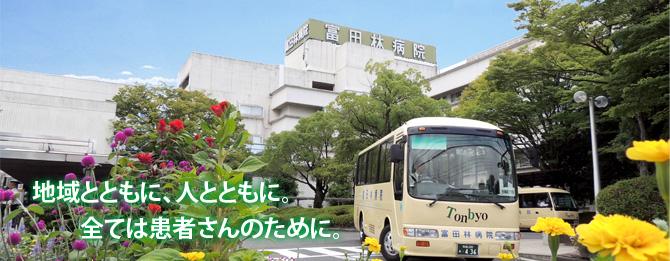 大阪府済生会 富田林病院