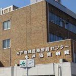 茨城県厚生連総合病院 水戸協同病院が計画見直し