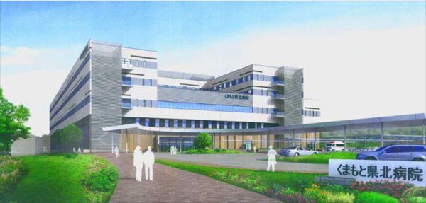 地方独立行政法人 くまもと県北病院
