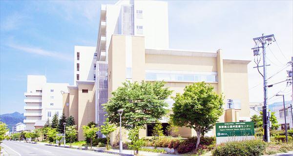 長野県立信州医療センター