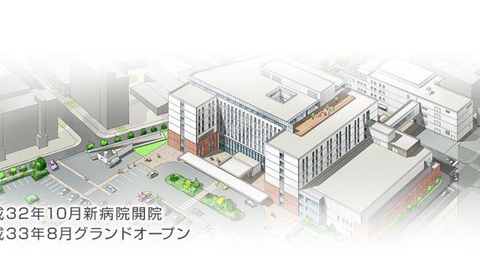 独立行政法人国立病院機構 北海道がんセンター