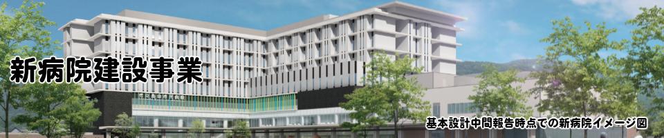 島田市民病院は2018年3月に工事契約予定