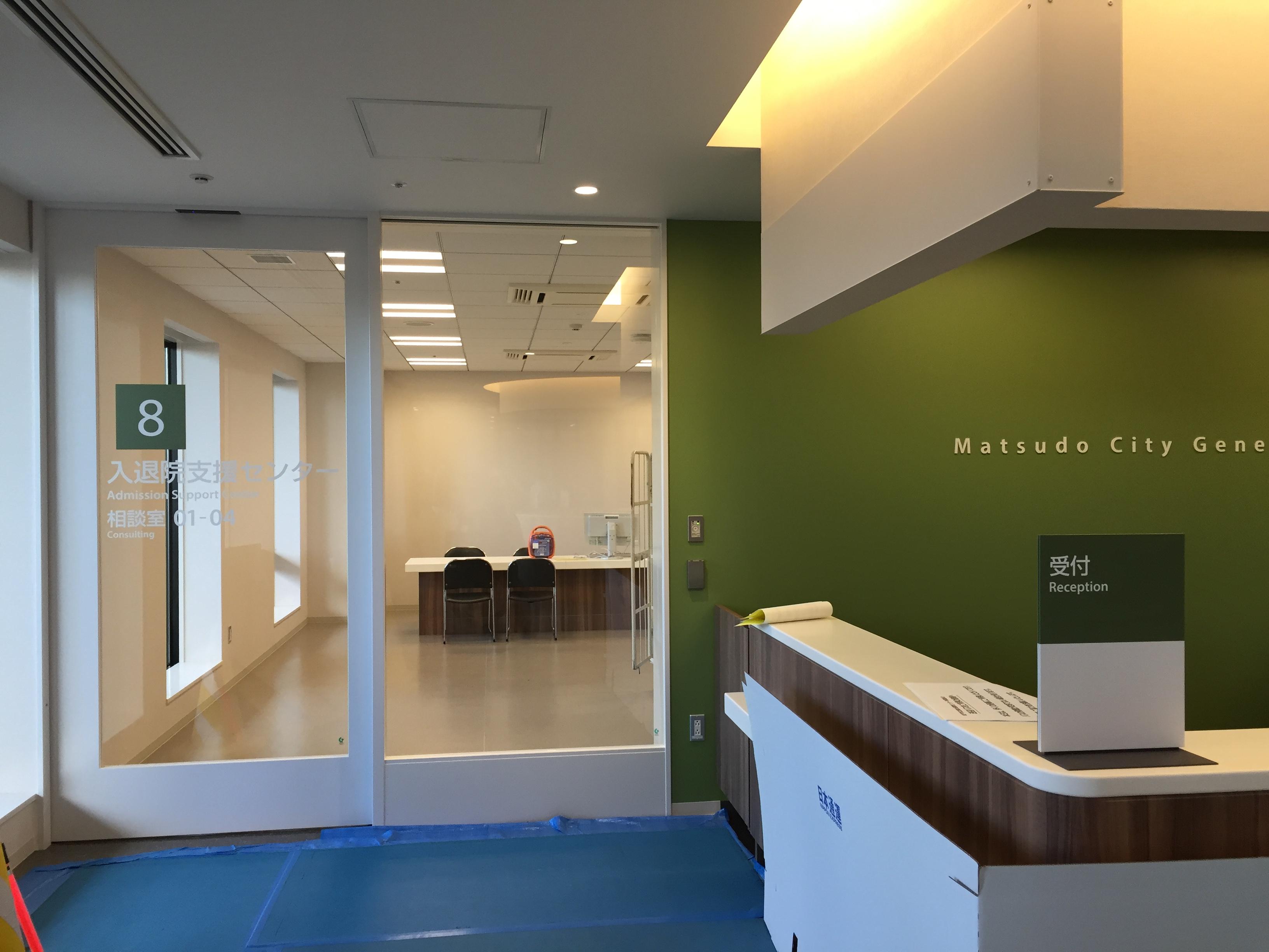松戸市立総合医療センター 受付と入退院支援センター