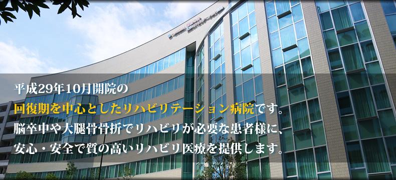 一般社団法人 巨樹の会 江東リハビリテーション病院