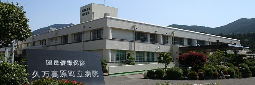 久万高原町立病院