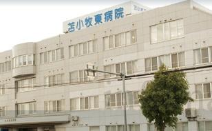 苫小牧東病院