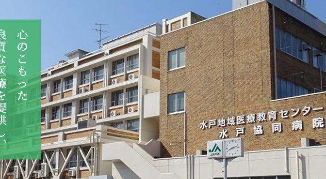 茨城県厚生連総合病院 水戸協同病院