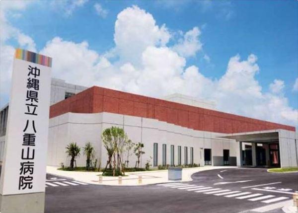 沖縄県立八重山病院
