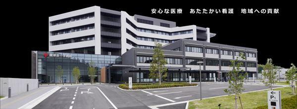 日本赤十字社 唐津赤十字病院