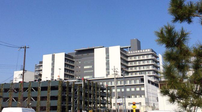 地方独立行政法人加古川市民病院機構加古川中央市民病院