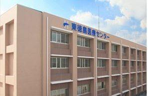 独立行政法人国立病院機構東徳島医療センター