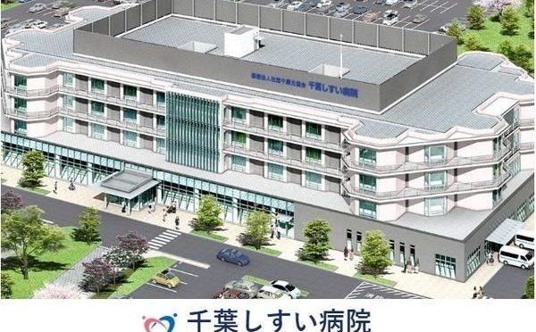医療法人社団 千葉光徳会千葉しすい病院