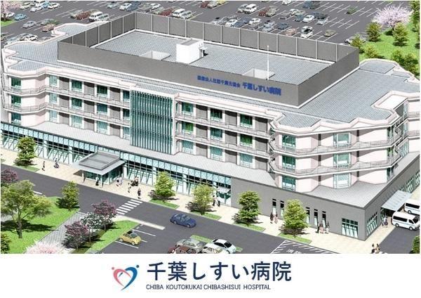 千葉しすい病院