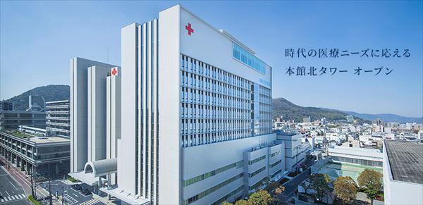 日本赤十字社 高松赤十字病院