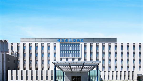 国家公務員共済組合連合会 横浜栄共済病院