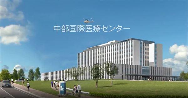 社会医療法人厚生会 中部国際医療センター