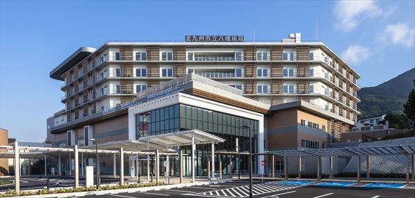 地方独立行政法人北九州市立病院機構 北九州市立八幡病院
