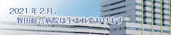 社会医療法人財団仁医会 牧田総合病院