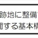 """<span class=""""title"""">住吉市民病院跡新病院</span>"""